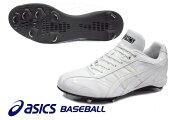 アシックスasics野球スパイクB1E013白スパイク高校野球公認ショップオーダーセレクトローカット樹脂底固定金具送料無料