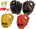 ◆ジームス≪YHシリーズ≫軟式内野手用グラブ