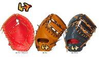 ワールドペガサス硬式ファーストミットグラブグローブ一塁手用WGKGP83Kグランドペガサス送料無料オンネーム刺繍サービス日本製