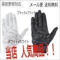 【ディマリニ高校野球対応】バッティンググローブ両手用【WTABG070】