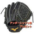 BSSショップ限定【ミズノプロ】硬式内野手用右投げ用ブラック【1ajgh16001】