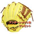 ミズノ硬式グラブ限定カラー内野手用1AJGH14013