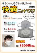 REVIVE快適ニットマスク【2426-010】
