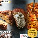【ベースフード公式】完全栄養食 BASE BREAD & B...