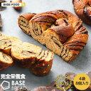 【ベースフード公式】完全栄養食 BASE BREAD チョコ...