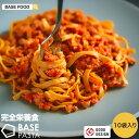 【ベースフード公式】完全栄養食 BASE PASTA パスタ...