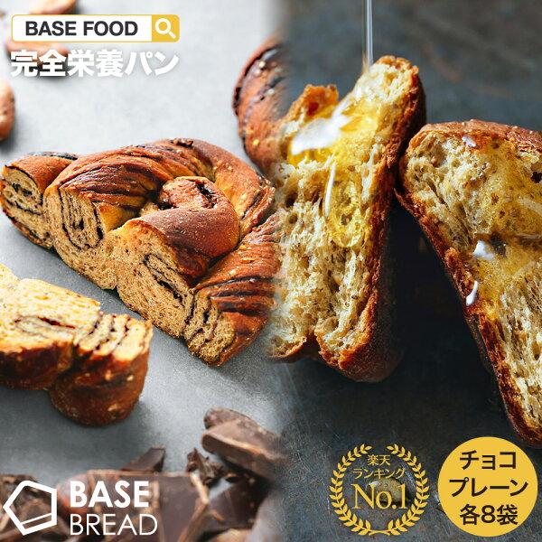 100円クーポン付き  ベースフード公式 完全栄養食BASEBREADチョコパン8袋ロールパン8袋セット basefood栄養