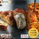 完全栄養食 BASE BREAD & BASE PASTA お試しセット
