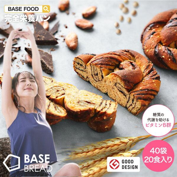 100円クーポン付き  ベースフード公式 完全栄養食BASEBREADチョコレート40袋入り|basefoodチョコパン栄養食