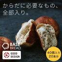 【ベースフード公式】完全栄養食 BASE BREAD ロール...