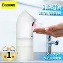 Baseus 楽天1位 【1年間保証】 ソープディスペンサー