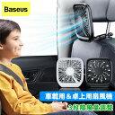 Baseus 400円OFF 車載用 扇風機 ハンディファン...