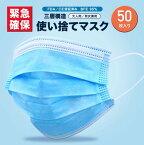 【在庫あり 即日発送】マスク 50枚 箱 使い捨て 不織布 非日本製 ブルー BFE95%以上 FDA/CE認証済 新型コロナ 第二波対策 新型肺炎 ウィルス 飛沫対策 感染症 風邪対策 PM2.5対応 花粉 ハウスダスト 95%以上カット 大人用 男性用 女性用 男女兼用