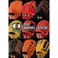 ハイゴールド(Hi-Gold)2015年野球カタログ
