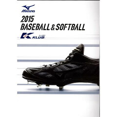 ミズノ(Mizuno)2015年ベースボール・ソフトボールカタログ
