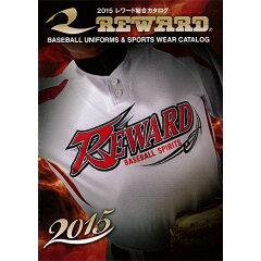 レワード(REWARD)2015年野球カタログ