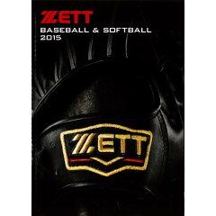 ゼット(ZETT)2015年野球・ソフトボールカタログ