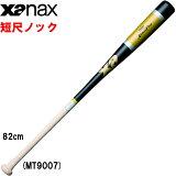 ザナックス xanax ノックバット 短尺 木製 朴 シナ メイプル 82cm BNB1009 xan20ss