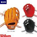 あす楽 ウイルソン 野球 一般硬式用 グラブ 外野用 捕球重視 サイズ13 D9型 青木宣親モデル Wilson Staff DUAL WTAHWTD9D wi
