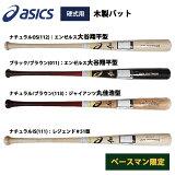 あす楽 アシックス 超限定 硬式 木製バット メイプル プロ選手型 BFJ ゴールドステージ 3121A753 asics-pro asi20ss woodbat