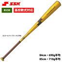 SSK 軟式金属バット 高校軟式野球使用可 クラムメタル2 SBB4018 ssk20ss
