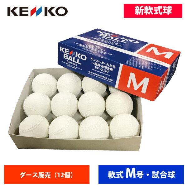 ナガセケンコー野球用軟式公認試合球M号(ダース売り)