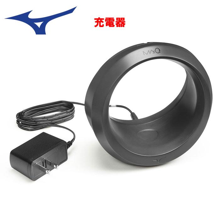 ミズノ MA-Q センサー用 充電器 野球ボール回転解析システム 1GJMC10100 miz19ss