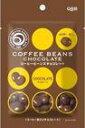 コーヒービーンズチョコレート ブラック 本物のコーヒー豆が中に入っています