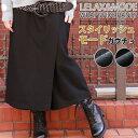 スカンツ ガウチョパンツ スカーチョ ガウチョ ラップ ワイド パンツ  レディース  カフェパン スカートパンツ M・Lサイズ