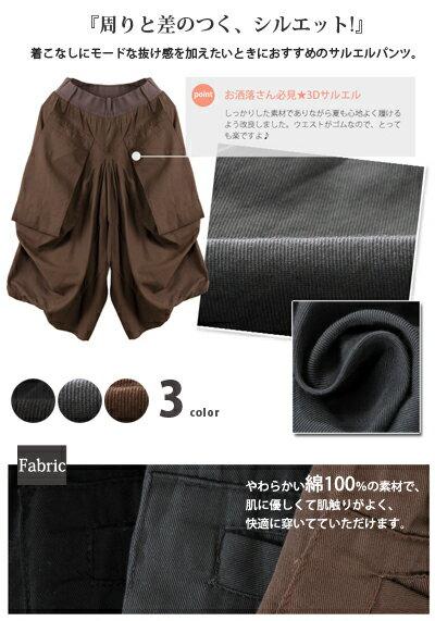 Kモード『ルーズBIGポケットデザインサルエルパンツ』