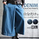 ガウチョパンツ レディース デニム ラップ パンツ タック カシュクール 綿100% カフェパン スカートパンツ