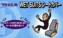ウエットスーツを着たまま車に乗ってもシートが濡れない!TOOLSウェットシートカバーTOOLS WET