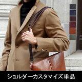 ショルダーカスタム単品ページ Y-1041 カスタマイズ 【※バッグは付属しません】