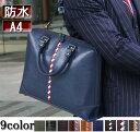 ビジネスバッグ メンズ ビジネスバッグ ブリーフケース ビジネスバッグ レディース メンズ バッグ 防水 レザー A4 人気 3way 軽量 PVC…