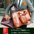 H2016 バッグが選べるビジネスバッグ福袋 (送料無料)