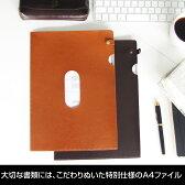 レザーファイル A4 クリアファイル ビジネス y69 youta【楽ギフ_包装選択】