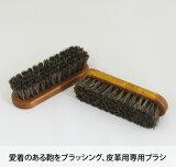 メンテナンス用品YM-0001 皮革用ブラシ ミニホースブラシ