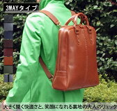 ビジネスバッグ ブリーフケース ビジネスバック ビジネス鞄 レディース ビジネスリュック 軽量 3way ビジネスバッグ3way バッグ リュック 防水 レザー ビジネス ネイビー 通勤 ブラック ブラウン B4 D-MF D-LF D-LT1207