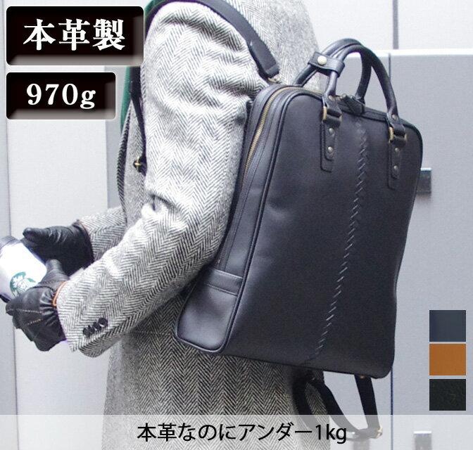 送料無料ビジネスバッグ 本革 リュック 3way ビジネスバッグ 3way バッグ リュック B4 軽量 ビジネスリュック ビジネス ネイビー 出張  通勤 ブラック bag rucksack