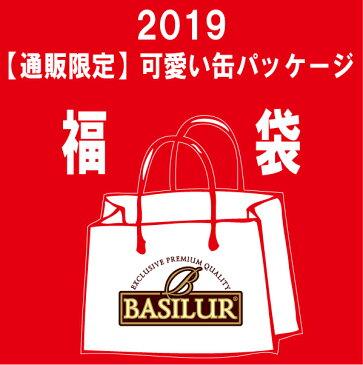 可愛い缶パッケージ福袋(5,000円コース)バシラーティー basilurtea 【紅茶/福袋/ギフト/セイロンティー/ティーバッグ/可愛い】