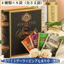 おしゃれで人気の紅茶ギフト(ティーバッグ32袋)【誕生日 ホ