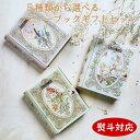 【ギフト仕様】TEA BOOK セレクト2,000円コース(