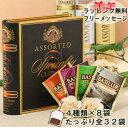 おしゃれで人気の紅茶ギフト(ティーバッグ32袋)【誕生日 お