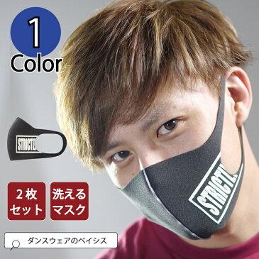 おしゃれ 黒 マスク メンズ 洗える 2枚セット ファッションマスク 大人 小さめ 男女兼用 ウイルス対策 軽量 立体形状 花粉 かぜ ほこり 黒 ブラック