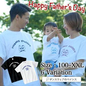 父の日 tシャツ お揃い 家族 ペアルック 親子ペア ブランド 親子コーデ 親子ペアルック 夏 家族コーデ フーレイのロゴTシャツ 100 110 120 130 140 150 160 S M L XL XXL ブラック ホワイト 黒 白