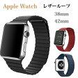 アップルウォッチ バンド ベルト レザーループ 38mm 42mm 時計用ベルト簡単交換 Apple Watch 【メール便送料無料】