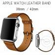 アップルウォッチ ファッションレザーバンド ベルト 38mm 42mm 時計用ベルト簡単交換 Apple Watch 【メール便送料無料】