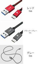 RampowUSBTypeCケーブル1m人気QuickCharge3.0対応USB3.0急速充電usb-cタイプcケーブルSonyXperiaXZ/XZ2,SamsungGalaxyS9/S8/A3/A7/A9/C5/7pro/C9,iQOS(アイコス),Nexus5X/6P,GoProHero5/6アンドロイド多機種対応3A急速充電5Gbps高速データ転送