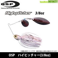 OSP ハイピッチャー(3/8oz) 【メール便配送可】