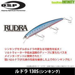 OSP アシュラ ルドラ130S(シンキング)【osp10】